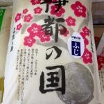 楢崎米穀店 (1)