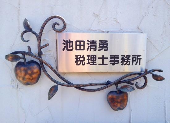 池田清勇税理士事務所 (3)