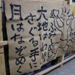 白糸酒造 (6)