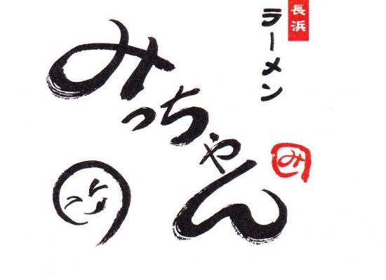 みっちゃん (6)