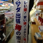 長田百貨店 (6)