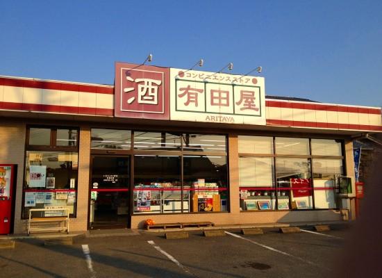 有田屋 (5)