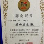 楢崎米穀店 (2)