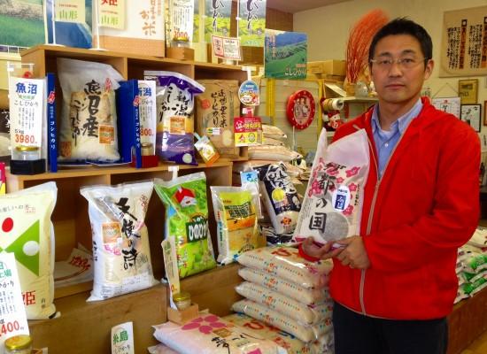 楢崎米穀店