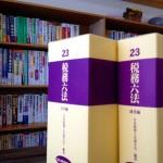 池田清勇税理士事務所 (1)