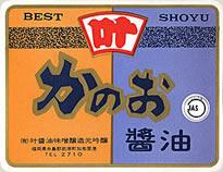 カノオ醤油味噌醸造元