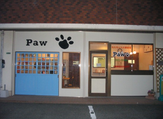 わんちゃん美容室Paw (1)