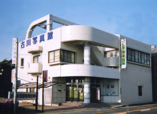 古川写真館
