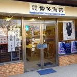 博多海苔_店舗