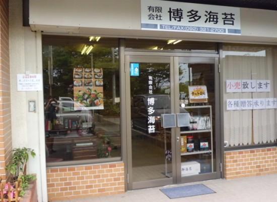 ㈲博多海苔 店舗