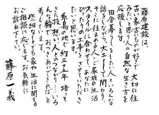 main_fujiwara