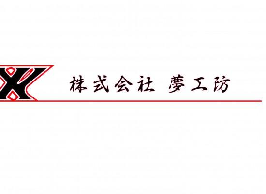 ㈱夢工防(ロゴ黒赤) (1)