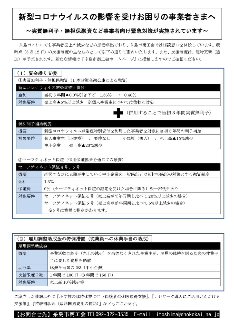 公庫 コロナ 金融 金融公庫のコロナ融資を自宅で申請。融資実行までの流れ<No 994>